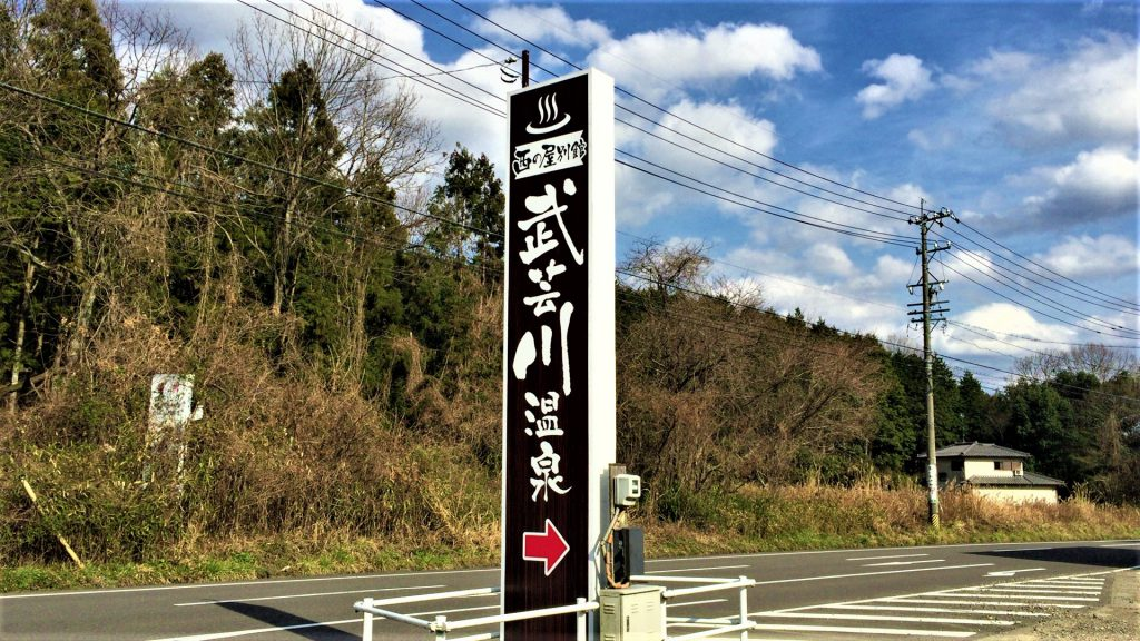 武芸川温泉 (5)